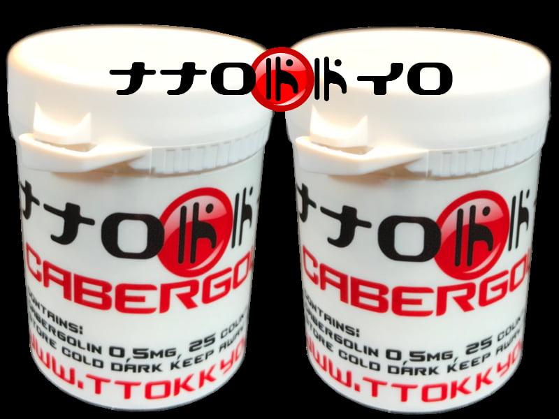 TTOKKYO Cabergoline 0,5mg 25 count